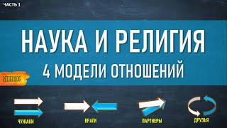 НАУКА и РЕЛИГИЯ 4 модели отношений: независимость/диалог/интеграция/конфликт | история науки ЧАСТЬ 1
