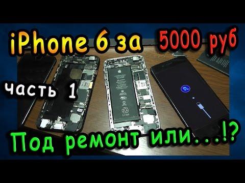 iPhone 6 64gb за 5000 рублей / Ремонт платы или купил еще донора! Часть 1