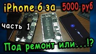 видео ремонт iphone 6