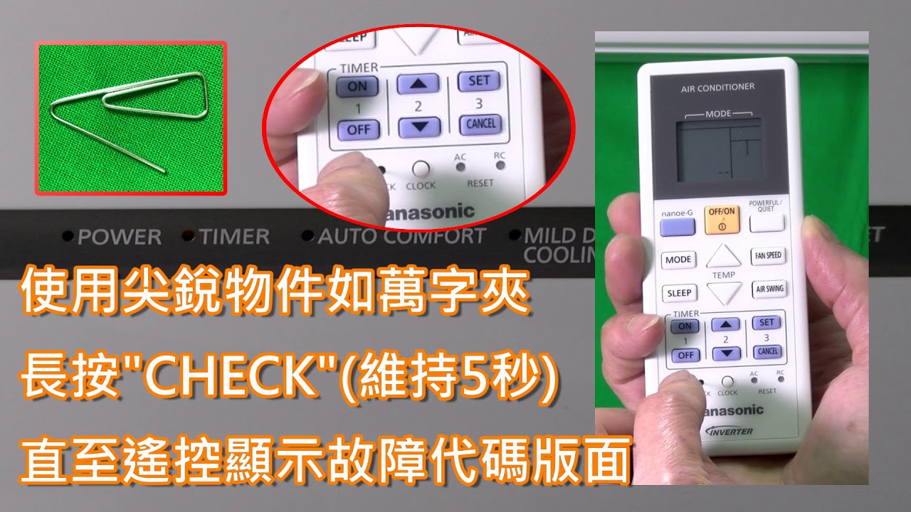 Panasonic樂聲牌 / Rasonic樂信牌變頻式分體空調機 搜尋故障代碼(ERROR CODE) - YouTube