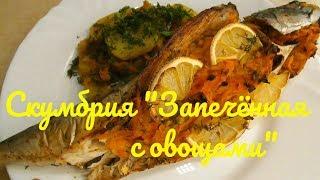 Скумбрия запечённая с овощами. Рецепт очень вкусной рыбы в духовке.