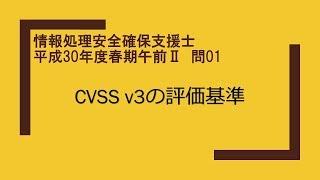 情報処理安全確保支援士 平成30年度春期午前Ⅱ 問01 CVSS v3の評価基準