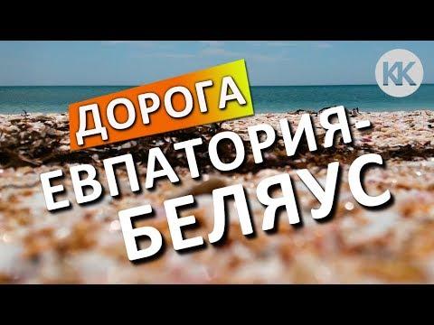 КРЫМСКИЕ МАЛЬДИВЫ!  Как проехать на Беляус? Крым - Платиновые пляжи. Донузлав.