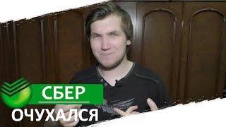 Ставки Тинькова скатились, Сбербанк очухался, новости про банки.