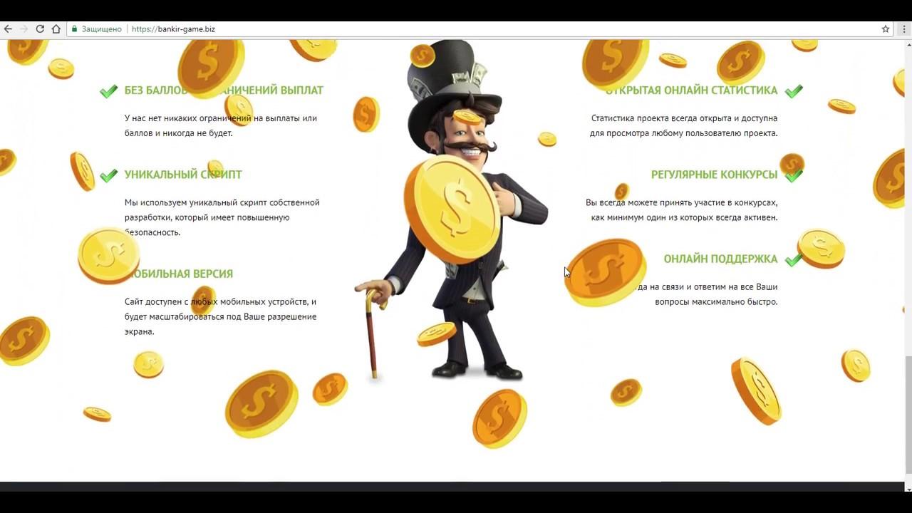 экономическая игра банкир