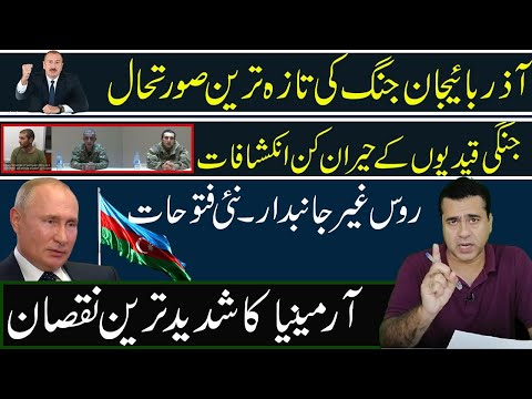 Latest Updates | Azerbaijan vs Armenia | Senior Journalist Imran Khan Exclusive Analysis