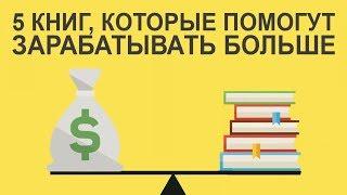 5 книг, которые помогут зарабатывать больше / Лучшие книги по бизнесу / Топ бизнес книг
