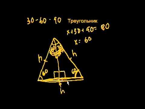 Треугольники с углами 30, 60, 90 градусов. Введение