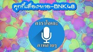 คุกกี้เสี่ยงทาย/BNK48[MIDI KARAOKE]ภาพสวยๆ