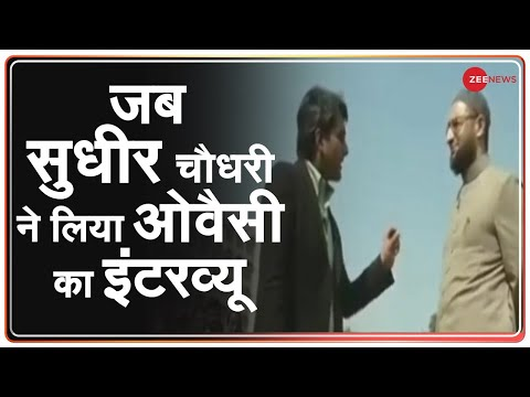 Zee Media Exclusive: Sudhir Chaudhary interviews MIM leader Asaduddin Owaisi