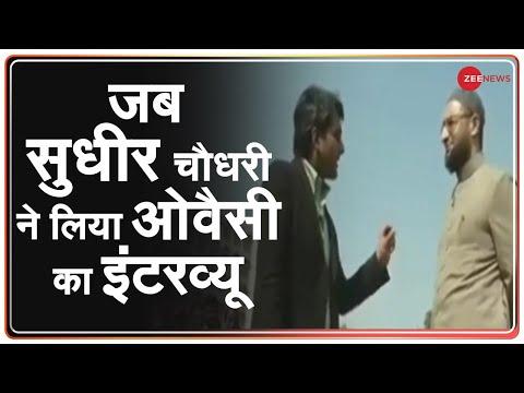 Zee Media Exclusive: Sudhir Chaudhary interviews MIM leader Asaduddin Owaisi