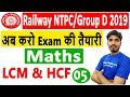 11.00 AM | Railway NTPC 2019 | Railway Group D 2019 | Exam Prep : Maths - LCM & HCF By Ajay Sir