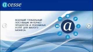 Acesse Corporation! Что это?! Коротко о главном. Россия, Казахстан, СНГ- присоединяйся!(, 2014-05-24T09:52:29.000Z)