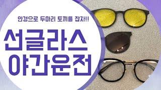 라피스센시블레 clicut 야간운전 및 선글라스 전용 …
