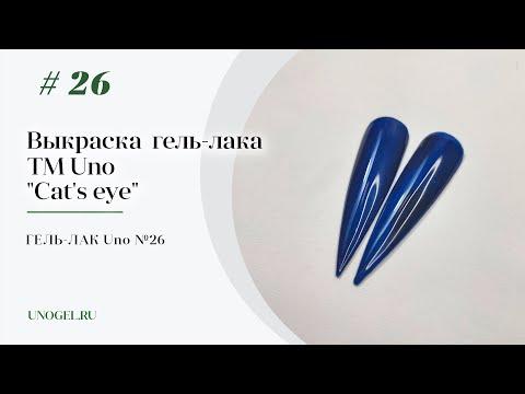 Выкраска: Гель–лак UNO №С26 коллекции Кошачий Глаз