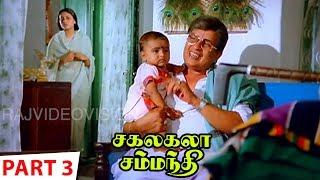 Sakalakala Samanthi Full Movie Part 3