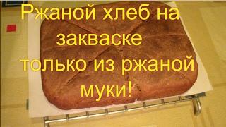Ржаной хлеб  только из ржаной муки
