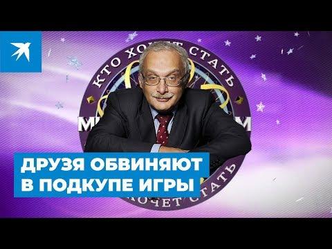 Александра Друзя обвиняют в подкупе редактора шоу «Кто хочет стать миллионером»