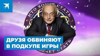 видео: Александра Друзя обвиняют в подкупе редактора шоу «Кто хочет стать миллионером»