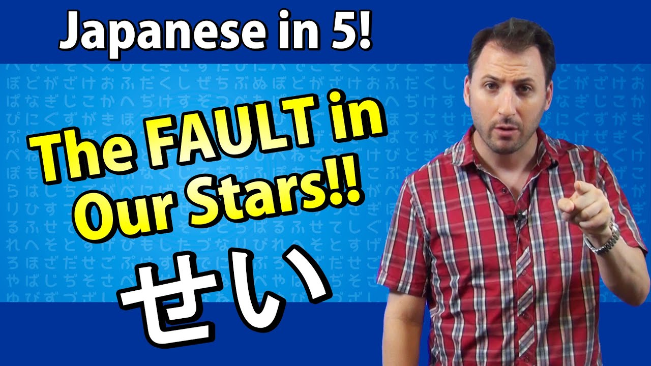 The Fault in our stars - Learn Japanese in 5! #26