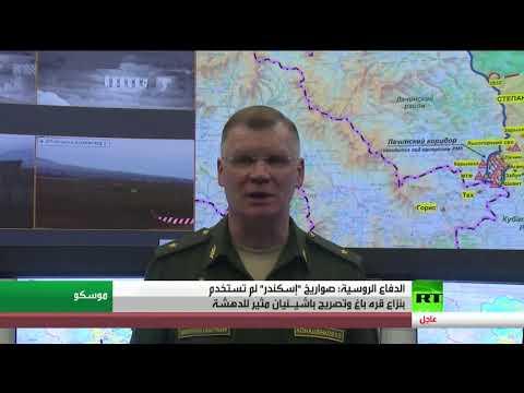 الدفاع الروسية: صواريخ -إسكندر- لم تستخدم بنزاع قره باغ وتصريح باشينيان مثير للدهشة  - نشر قبل 5 ساعة