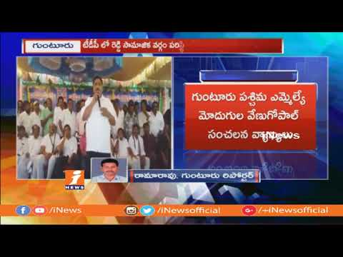 Guntur West TDP MLA Modugula Venugopala Sensational Comments On TDP Reddy's | iNews