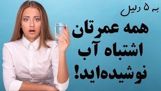 به ۵ دلیل همه عمرتان اشتباه آب نوشیدهاید