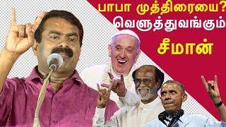 Seeman speech | seeman best speech on rajini baba symbol |  seeman latest speech  tamil news redpix