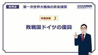 【世界史】 戦間期の欧米諸国3 敗戦国ドイツ (12分)