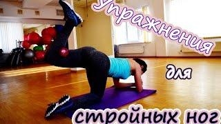 Упражнения для стройных ног и бразильской попы!