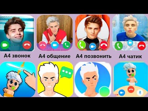 А4 звонок,А4 настоящий звонок Влад,А4 общение,А4 Чатик,А4 Фейк звонок
