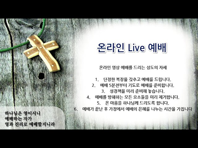 LA만나교회 주님 약속을 믿지 못하면 부정적인 말을 믿습니다 새벽예배 남강식 목사 032420