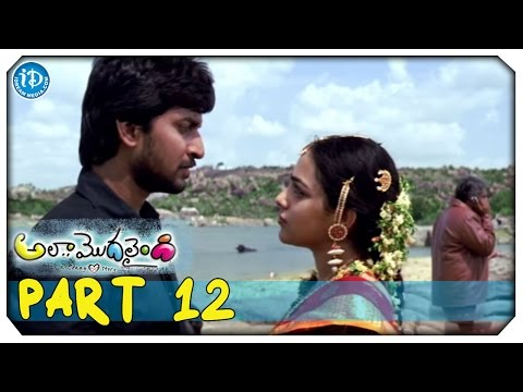Ala Modalaindi Movie Part - 12 | Nani | Nithya Menon | Sneha Ullal | Kalyani Malik