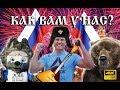 Что думают иностранные болельщики о  России ? ЧМ 2018 World Cup Russia