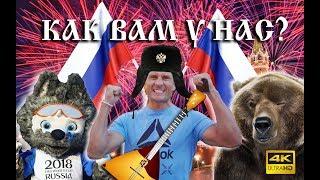 Что думают иностранные болельщики о  России?  What do foreign fans think about Russia?