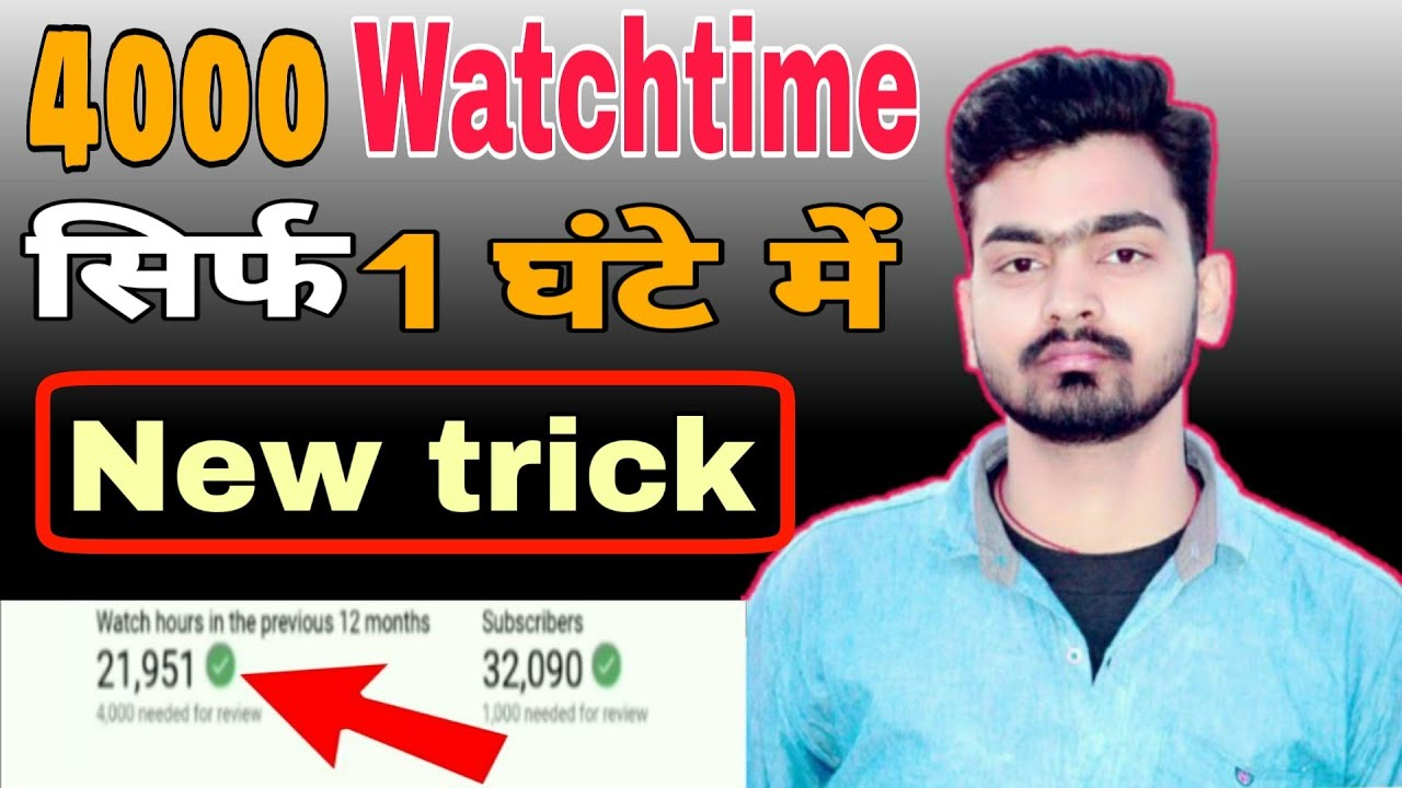 How to Get 4000 Hours Watch Time Fast || 4000 hours watch time kaise  complete kare