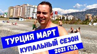 Турция2021 ОТКРЫТ купальный сезон МАРТ в Турции Русские в Алании Погода РУССКИЕ В ТУРЦИИ