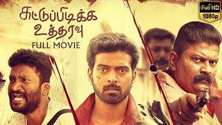 Suttu Pidikka Utharavu (சுட்டு பிடிக்க உத்தரவு) Full Movie HD | Vikranth , Suseenthiran, Mysskin