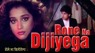 Rone Na Dijiyega | Jaan Tere Naam (1992) | Bollywood Songs | Kumar Sanu Hits