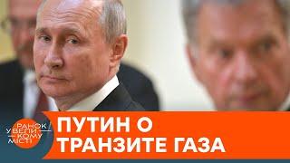 Бесишься, потому что не твоя: Путин хочет связать Украину газовой петлей? – Утро в Большом Городе