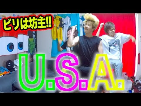 【ビリは坊主w】寝起きで「U.S.A.」流して誰が1番踊れるか対決がヤバいwwwww