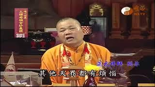 【王禪老祖玄妙真經351】| WXTV唯心電視台