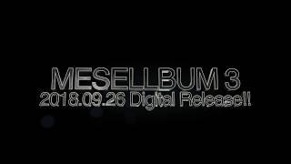 2018年9月26日リリース 「MESELLBUM 3 」Trailer 2018/9/26(水) MESEL...