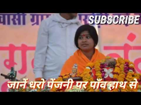 Rekha Shastri || जानें धरो पेंजनी पर पाँब हाथ से वल्ली छूटी || 9759935925