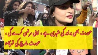 Aurat March in Lahore | International Women Day |