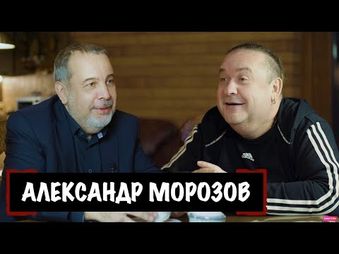 Беседа с Александром Морозовым