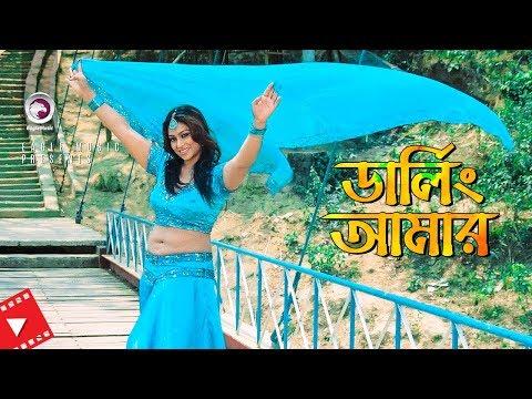 Darling Amar | Movie Scene | Popy | Lady Killer