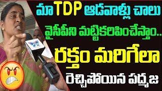 TDP Padmaja Response On YCP Attack At Macherla | Padmaja Abuses Jagan Govt | Public Talk on Jagan