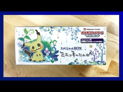 Opening Japanese Pokemon Center Mimikyu Pokemon Collection Box