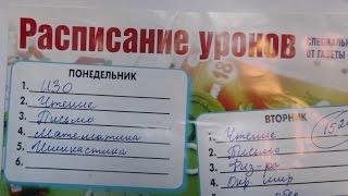 Какие уроки в 1 классе Российской школы